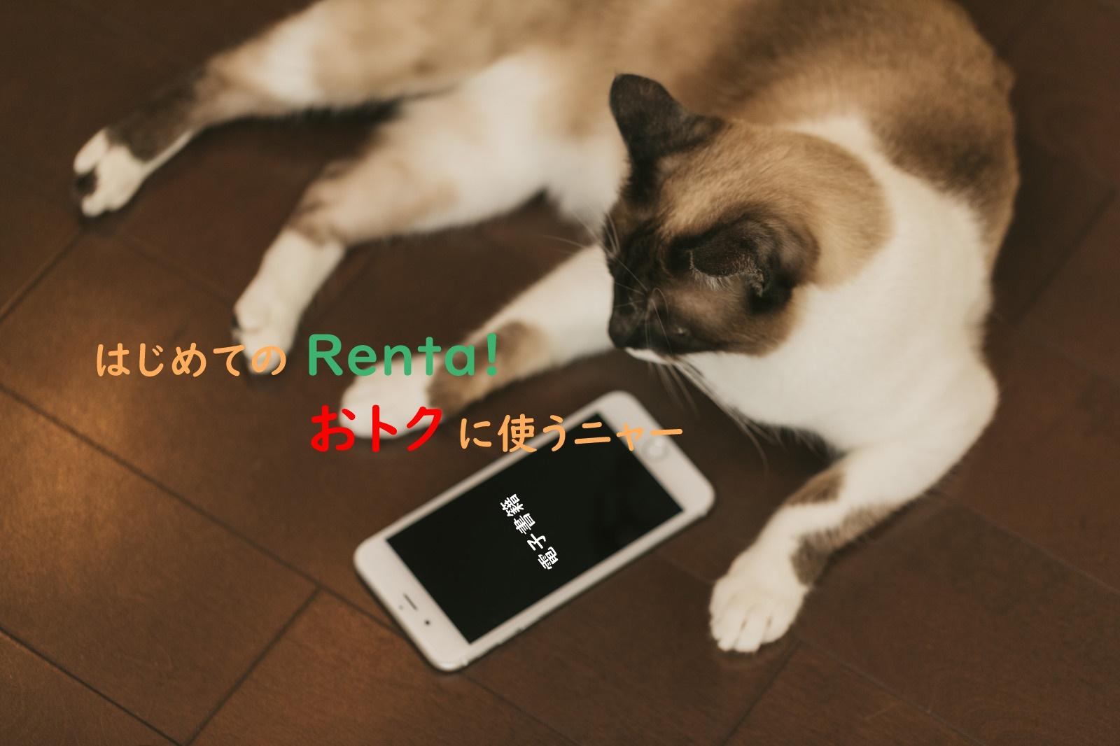 はじめての電子書籍 – Renta! のメリットを解説
