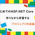 【初心者向け】はじめての ASP.NET Core 作りながら学習(2)- プロジェクト作成