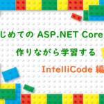 【初心者向け】はじめての ASP.NET Core 作りながら学習(3)- IntelliCode