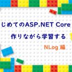 【初心者向け】はじめての ASP.NET Core 作りながら学習(4)- NLog