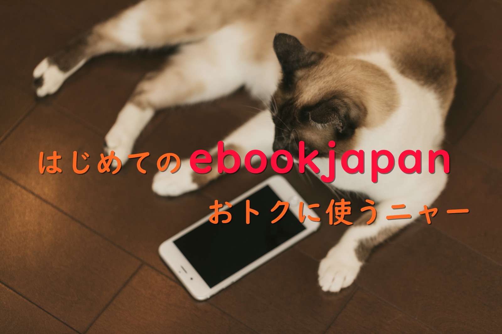 はじめての電子書籍 - ebookjapan のメリットを解説