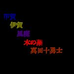 かっこいい忍者キャラ~アニメ・マンガ編~