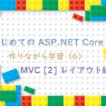 【初心者向け】はじめての ASP.NET Core 作りながら学習(6)- MVC [2] レイアウト編