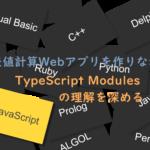 TypeScript - 簡単な Webアプリを作ってみよう