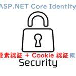 【初心者向け】ASP.NET Core Identity の2要素認証と Identity を使わない Cookie 認証 - 概要編