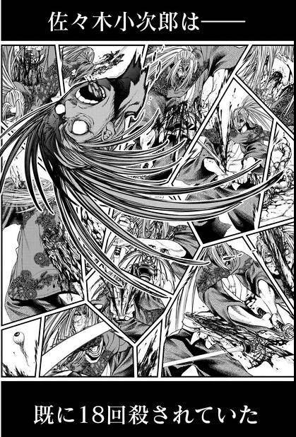 小次郎はポセイドンと頭の中で既に18回戦