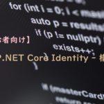【初心者向け】ASP.NET Core Identity - 構成編