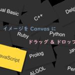 JavaScriptでイメージをCanvasにドラッグ & ドロップ
