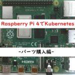 Raspberry Pi 4でKubernetes-パーツ購入編-