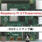 Raspberry Pi 4でKubernetes-OSセットアップ編-