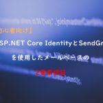 【初心者向け】ASP.NET Core IdentityとSendGridを使用したメールベースの2要素認証