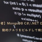 【初心者】MongoDB C#/.NET Driverを使用して動的クエリをビルド