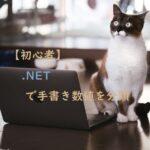 【初心者】.NETでONNX形式の学習済みモデルを利用して手書き数字認識