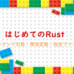 【おれの備忘録】はじめてのRust-コマンド引数・環境変数・設定ファイル